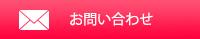 小金井|国分寺|小平|武蔵野のダンススクール,お問い合わせ