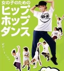 小金井|国分寺|小平|武蔵野のダンススクール,dvd